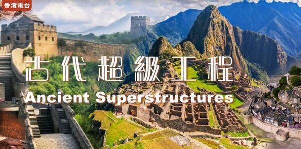 古代超级工程粤语版
