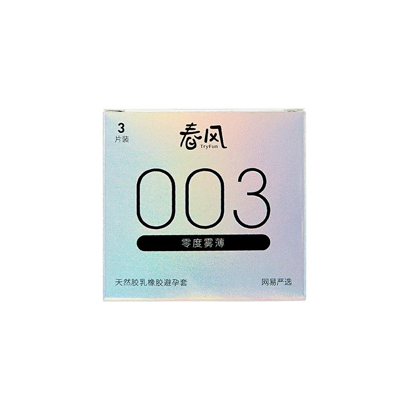 春风TryFun003系列零度雾薄避孕套