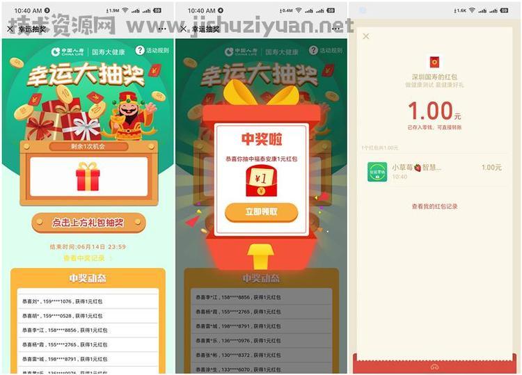 深圳人寿幸运大抽奖得1元以上现金红包_亲测秒到_黑号不可参与