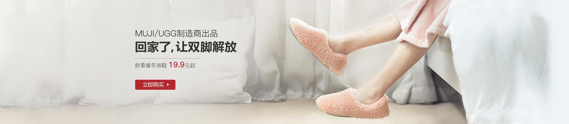 类目 拖鞋