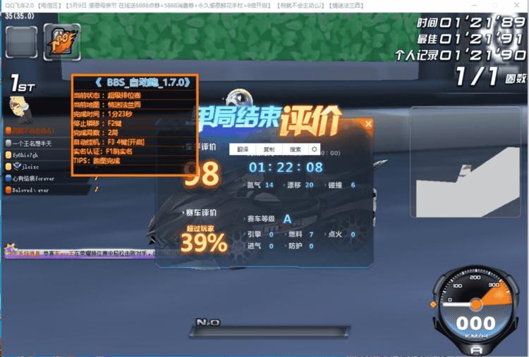 QQ飞车PC端BBS辅助去除登录版