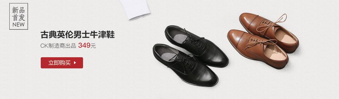 单品 牛津鞋