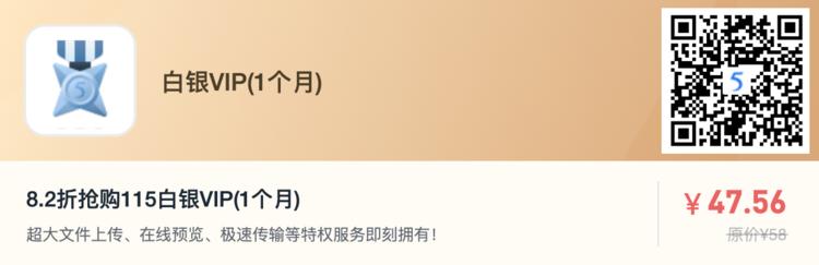 115 白金VIP(1个月)