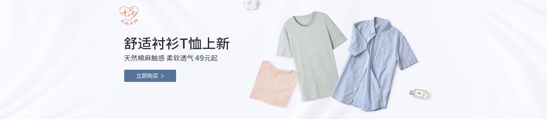 类目 T恤4