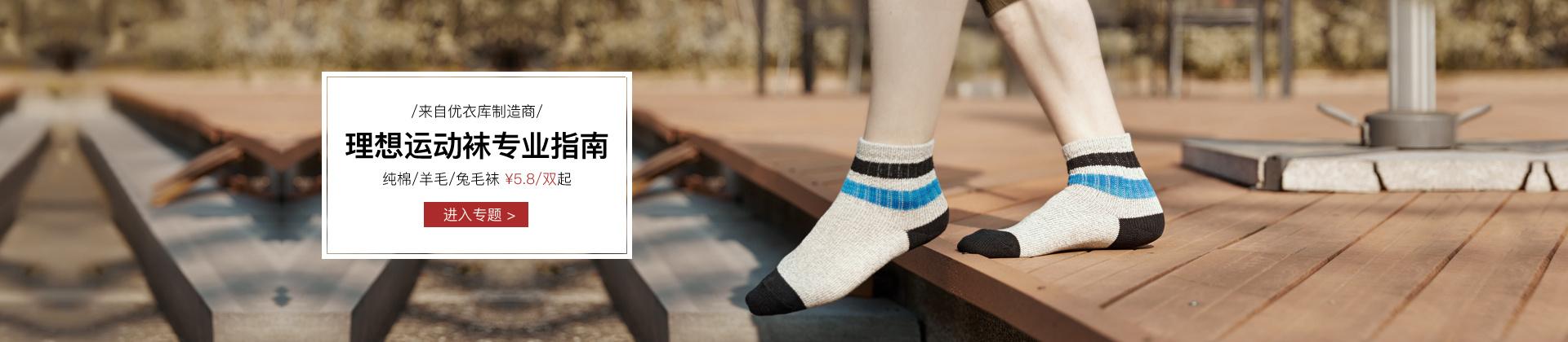 专题 运动袜1019