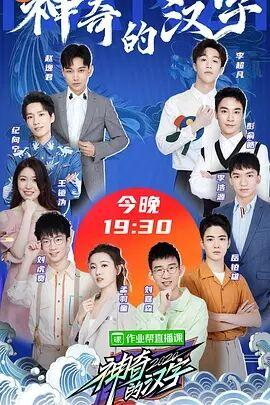 神奇的汉字第2季