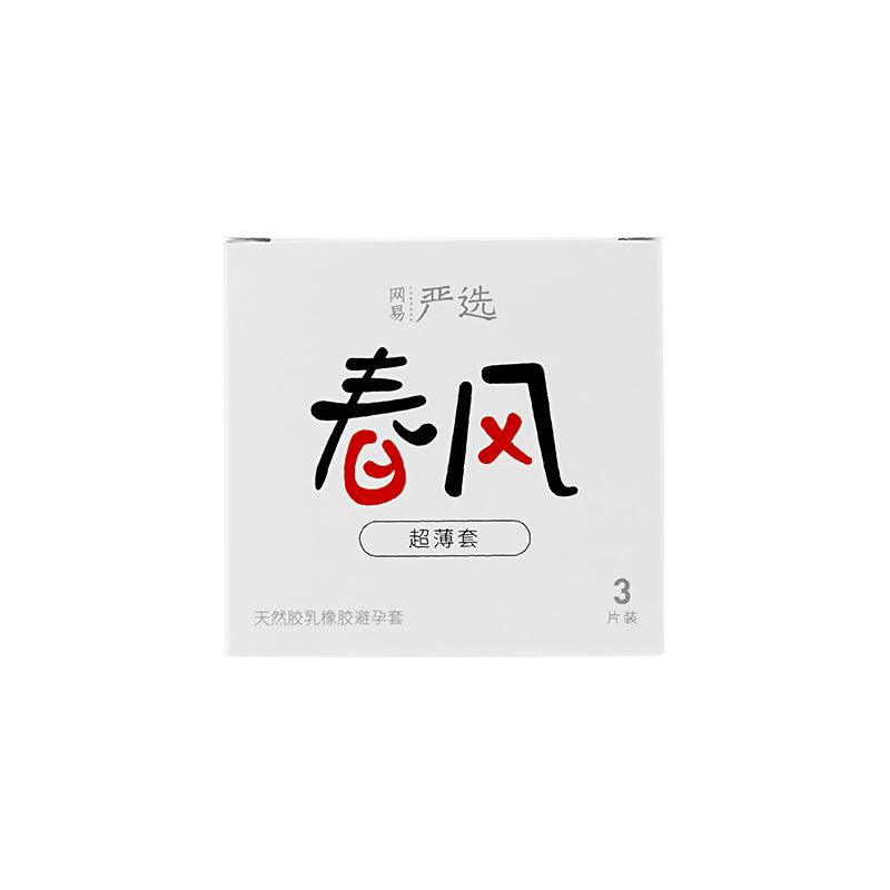 春风TryFun超薄避孕套