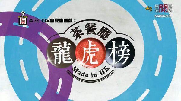 茶餐厅龙虎榜