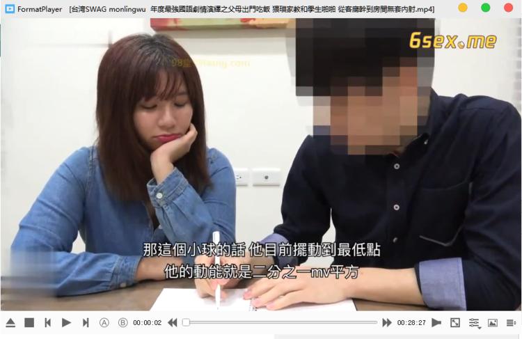【吴梦梦】年度最強國語劇情演繹之父母出門吃飯 猥瑣家教和學生啪啪 從客廳幹到房間無套內射