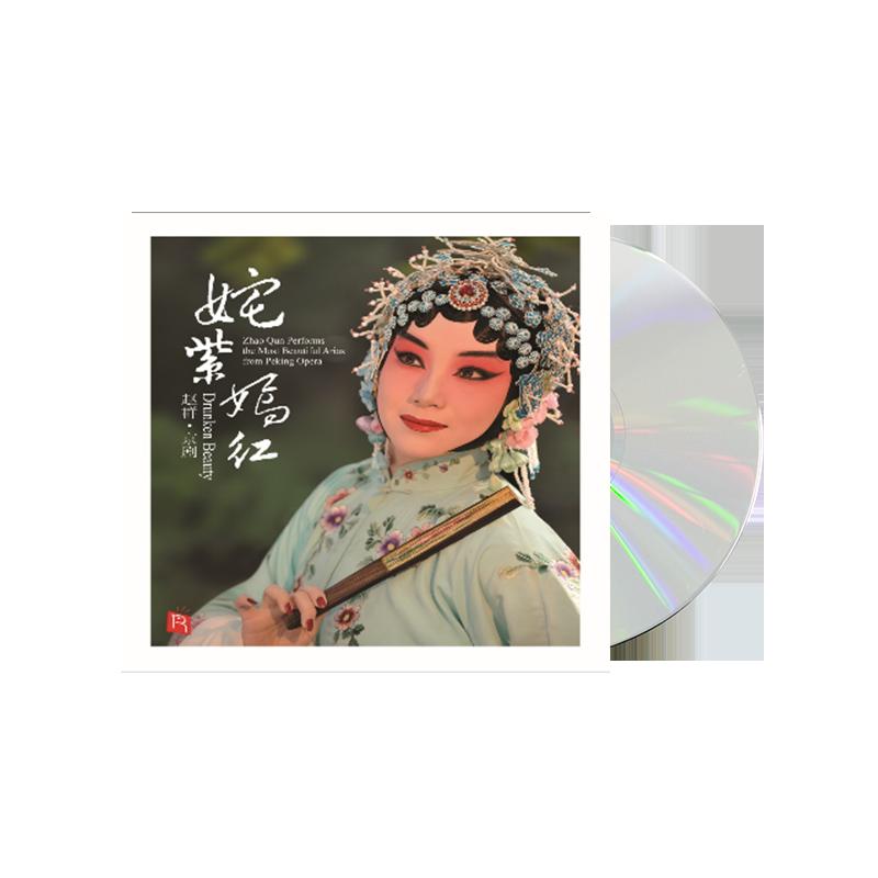 瑞鸣收藏版CD-姹紫嫣红