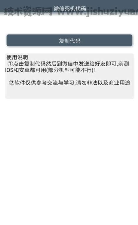 安卓微信恶搞死机代码工具