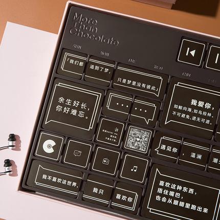 情人节巧克力:《爱的乐章》黑巧克力礼盒!(304克)