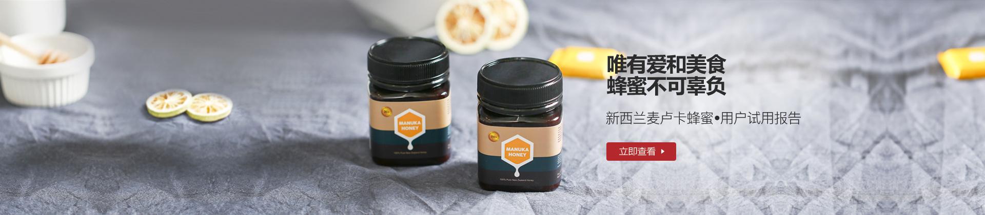 新西兰麦卢卡蜂蜜