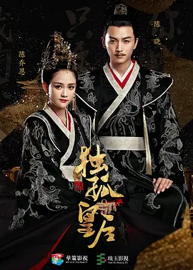 独孤皇后粤语版