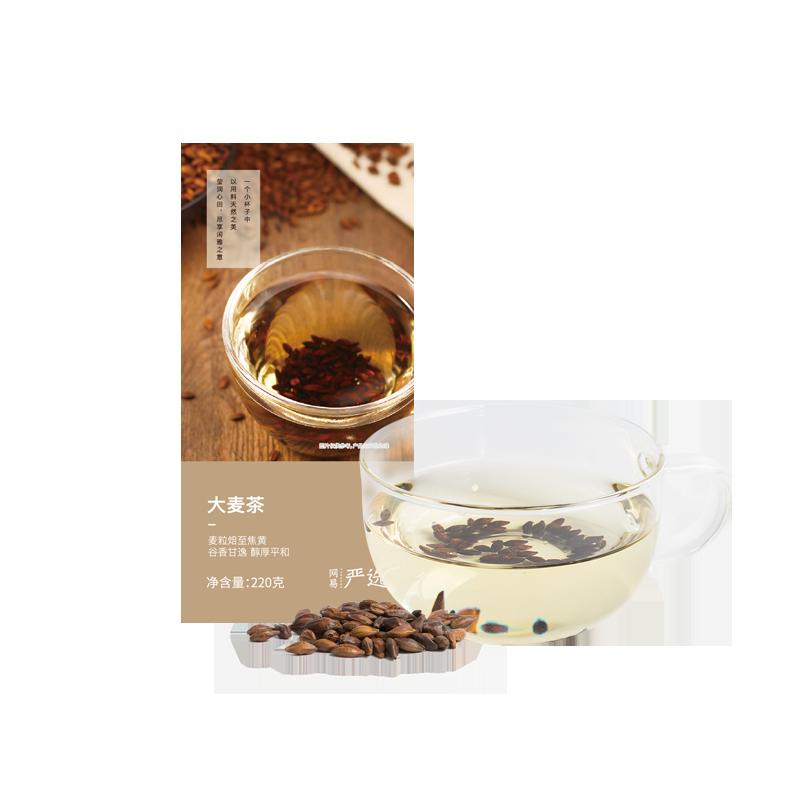 大麦茶 220克