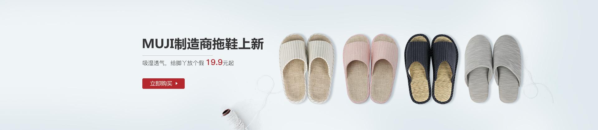 类目 拖鞋7