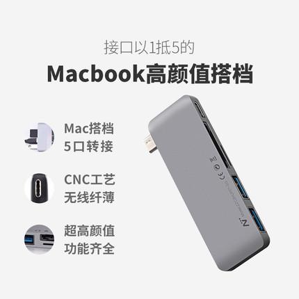 网易严选:网易智造USB-C多功能转换器
