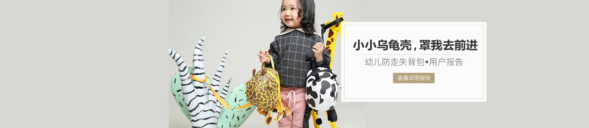 防走失儿童包