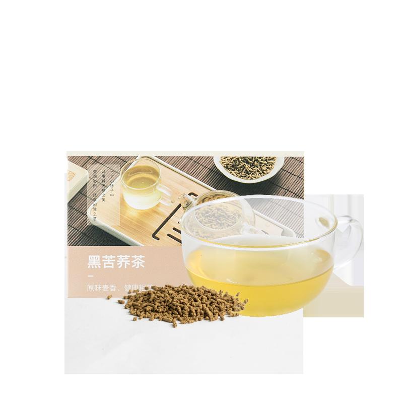 黑苦荞茶 126克