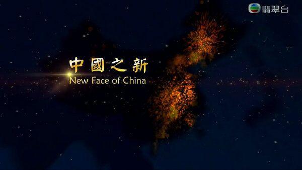 中国之新粤语版
