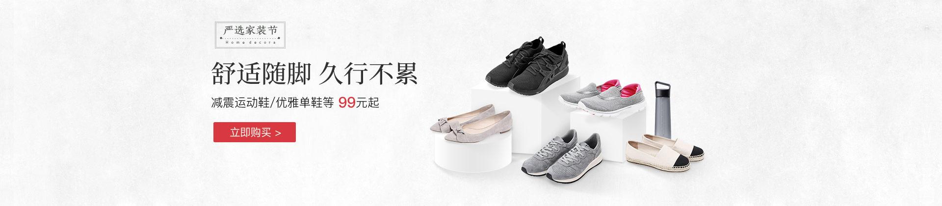 类目 鞋靴