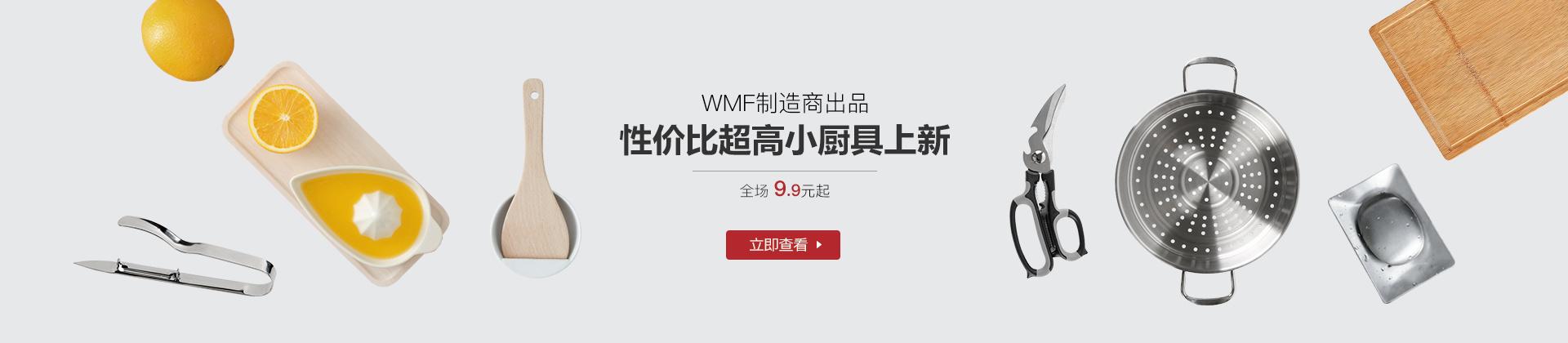 制造商 WMF
