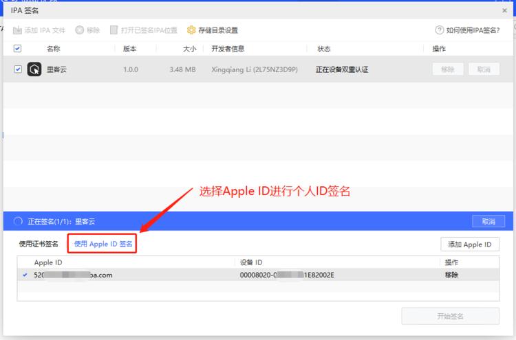 最新ios签名方法 免越狱安装ios软件 免越狱ios签名-科技HUB