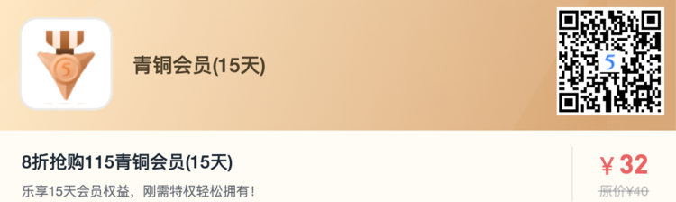 115 铂金VIP(6个月)