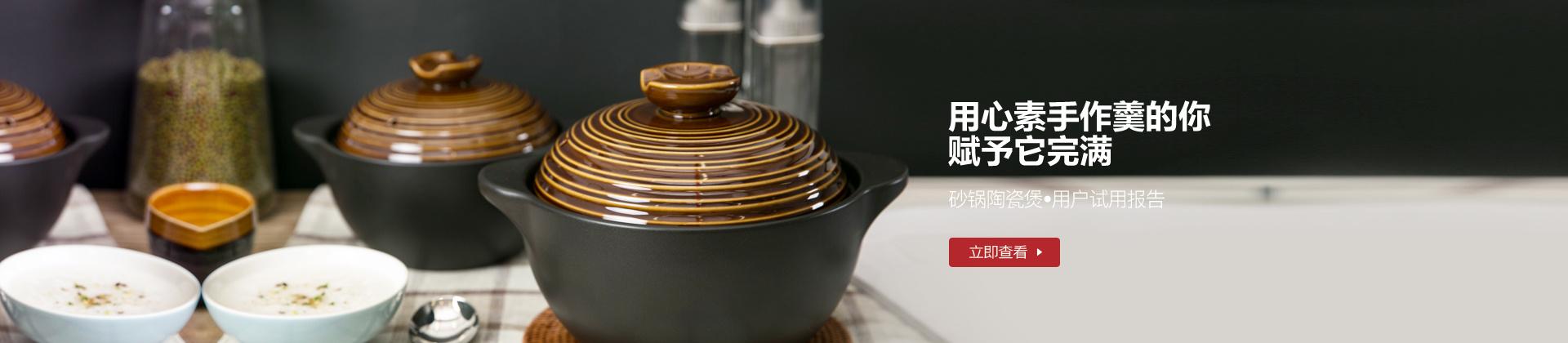 砂锅陶瓷煲