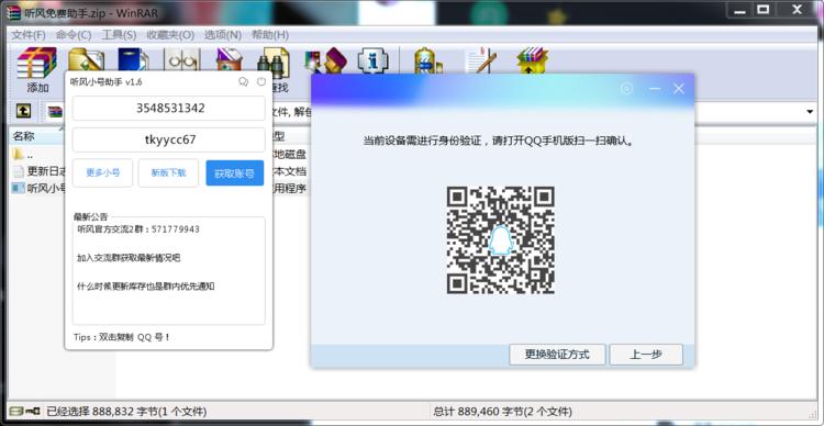 听风助手QQ小号获取V1.7游戏必备