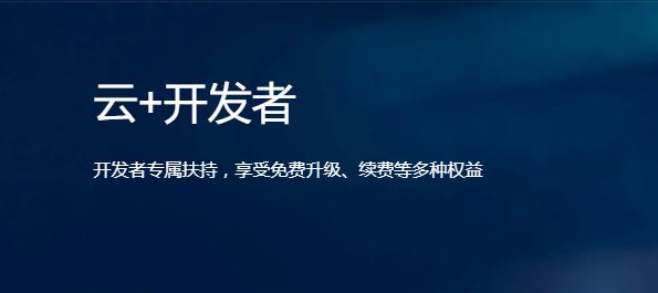 腾讯云完成云+开发者认证,1C4G2M云服务器3年仅398元!