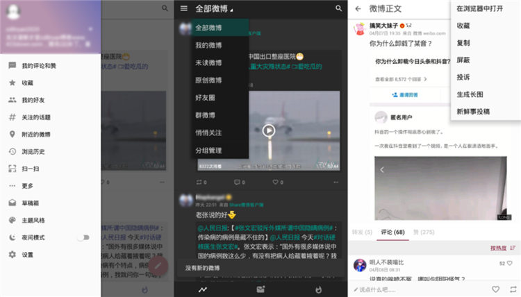 Share微博客户端 v3.8.1解锁版-小李子的blog