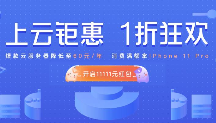 """百度智能云双11活动,1折""""狂""""欢"""