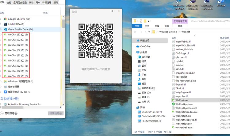 PC微信v2.9.5.53防撤回多开