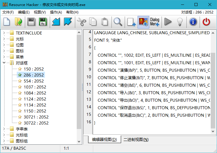 Resource Hacker v5.1.8.360 Stable 汉化版-科技HUB