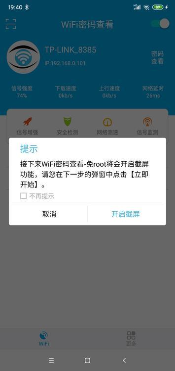 WiFi密码查看器-免ROOT v2.6 去广告清爽版