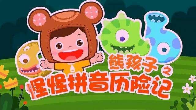 熊孩子之怪怪拼音历险记【1+2季完整版】