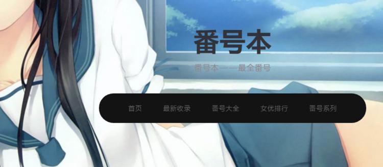 番号本,日本演艺的百科资料库-福利巴士