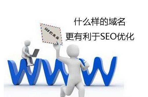蓝点资源网:新老域名做seo的利弊有那些?