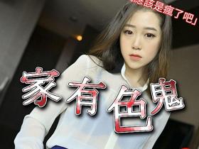 家有色鬼—韩国真人剧情摄影漫画免费在线