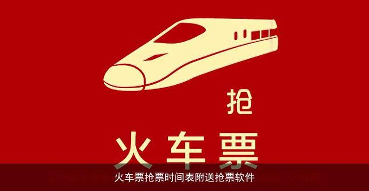 火车票抢票时间表附送抢票软件
