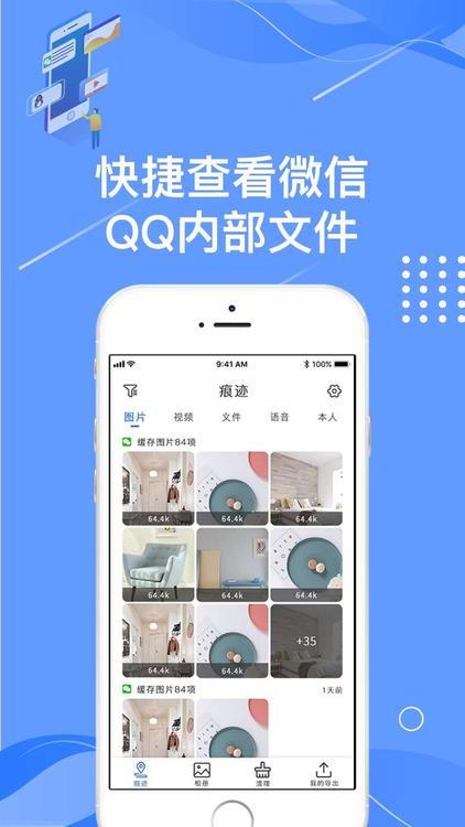 聊天管家1.0.7/国内唯一一款微信 QQ管理工具(神器)