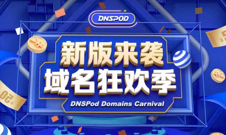 DNSPod改版,免费领取无门槛代金券