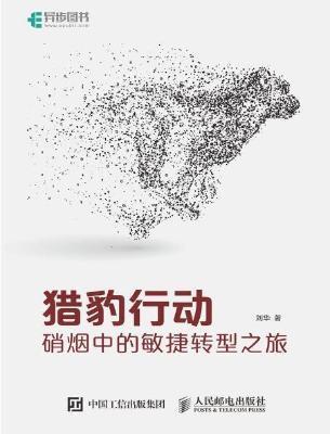 猎豹行动:硝烟中的敏捷转型之旅【刘华】epub+mobi+azw3