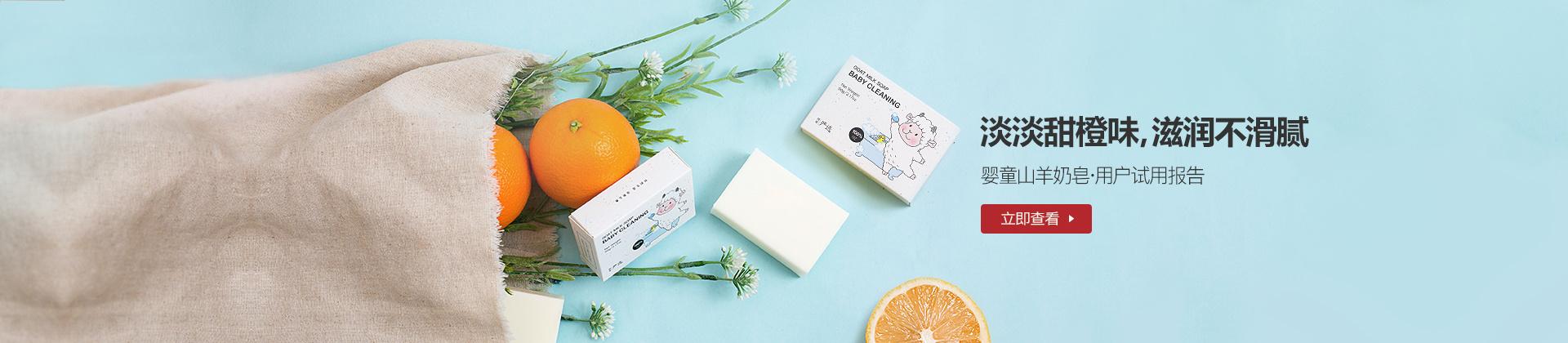 新西兰制造 婴童山羊奶香皂