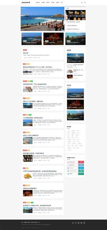 织梦响应式简约个人博客网模板