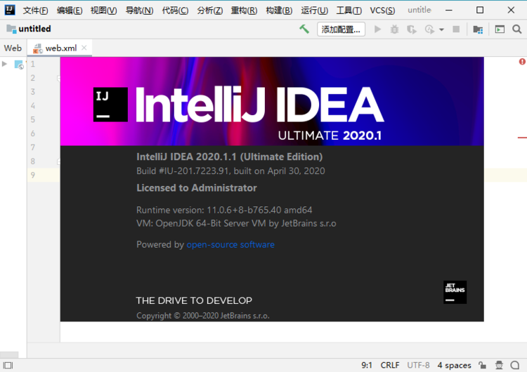IntelliJ IDEA 2020.1 官方正式版及激活文件