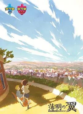 寶可夢:破曉之翼