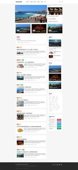 织梦响应式个人博客资讯网站模板