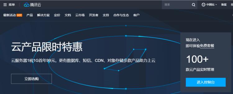 腾讯云服务器免费升级配置(内存1G->2G)
